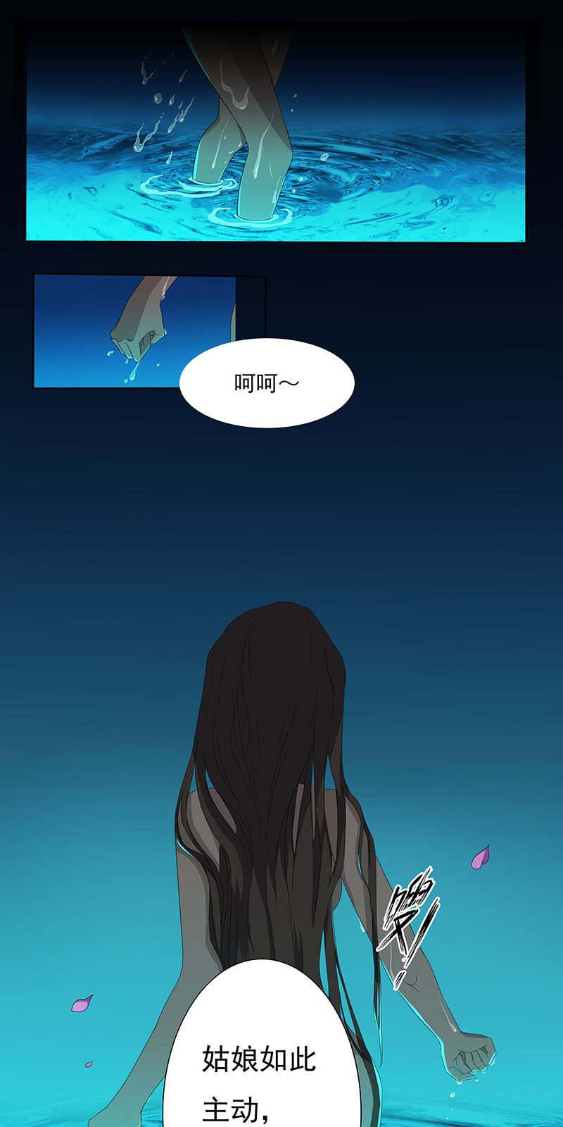 废柴逆天召唤师第3话  误惹邪帝 第 6