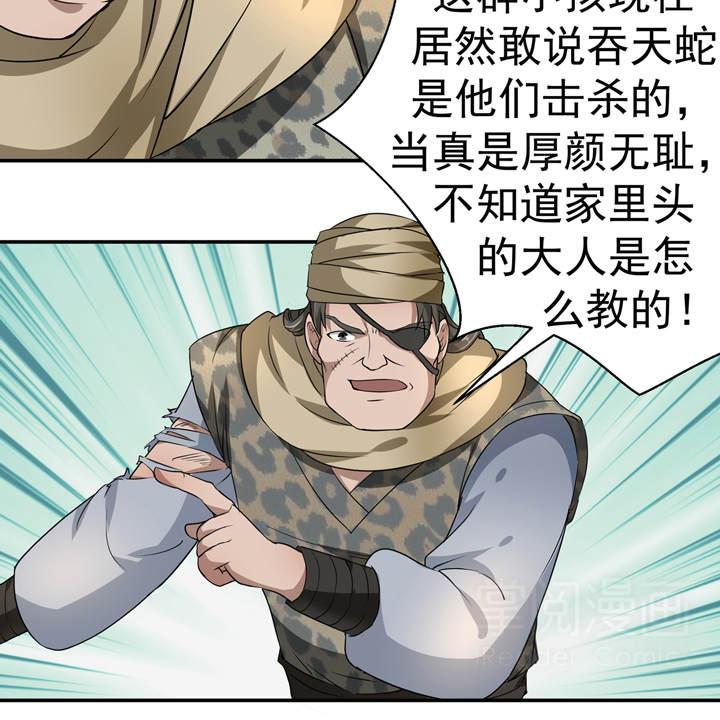 废柴逆天召唤师第29话  强势打脸渣渣队长 第 5