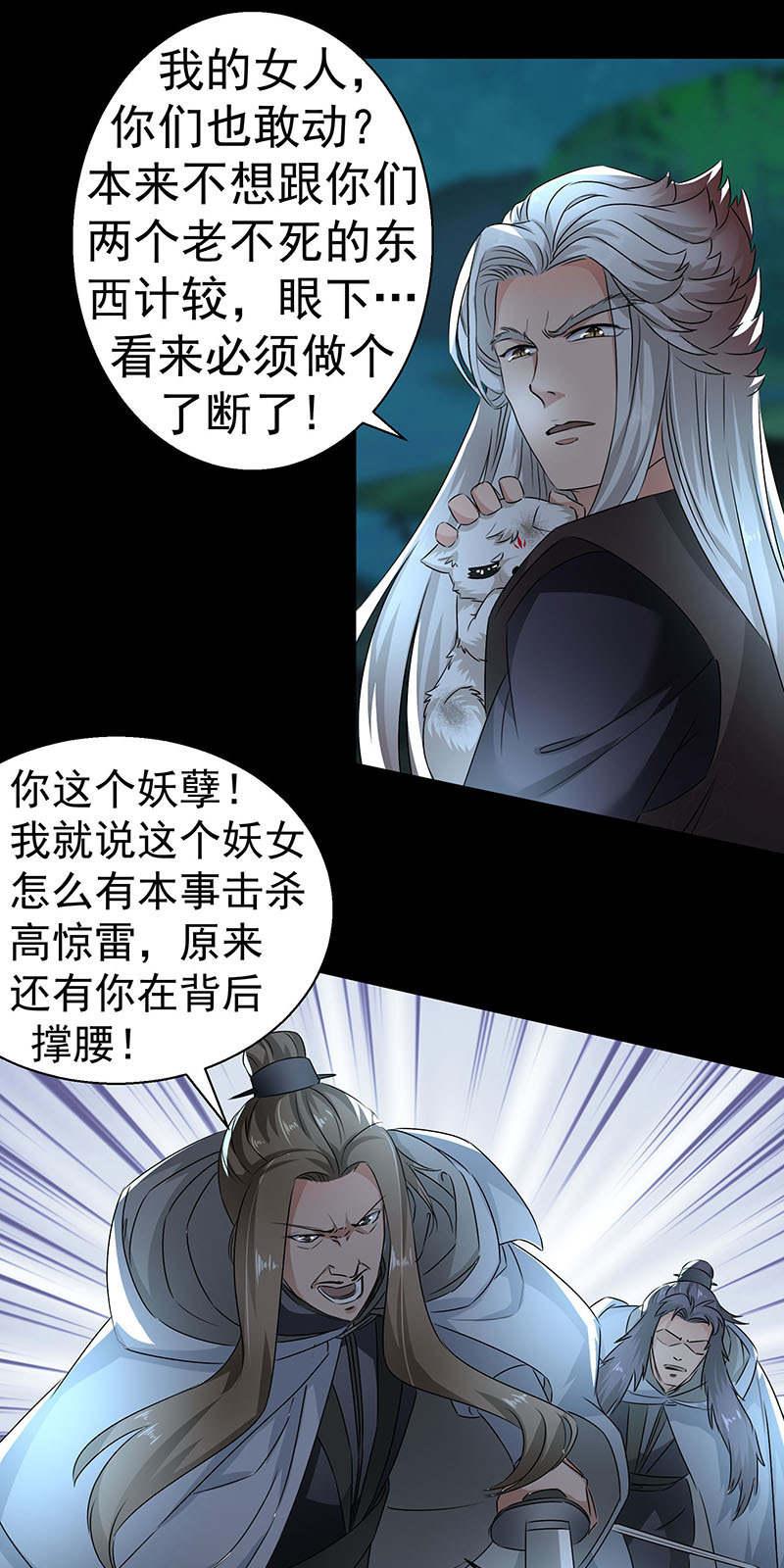 废柴逆天召唤师第16话  惩治凶手 第 3