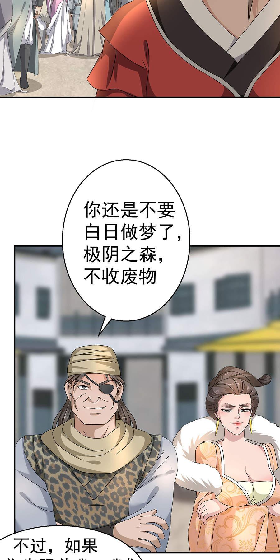 废柴逆天召唤师第25话  加入小队,菜鸟联盟 第 4