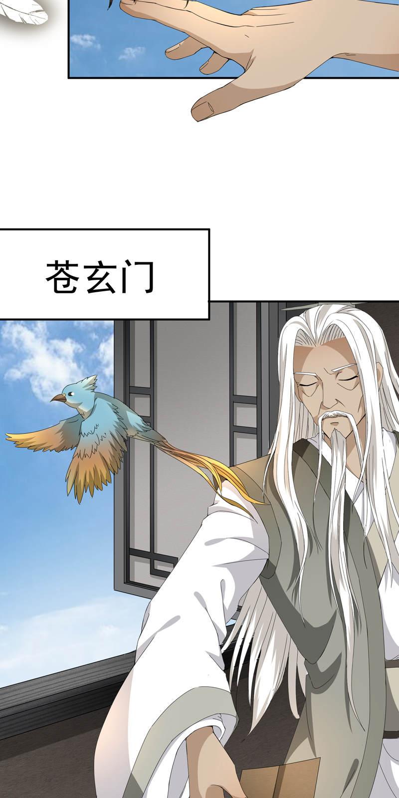 废柴逆天召唤师第31话  金牌新悬赏 第 4