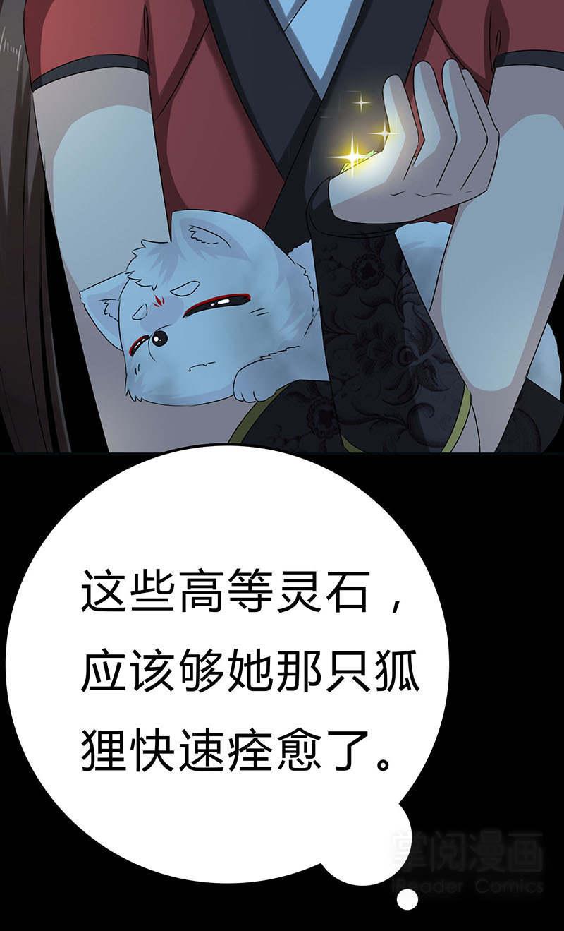 废柴逆天召唤师第17话  苍玄门震动! 第 11
