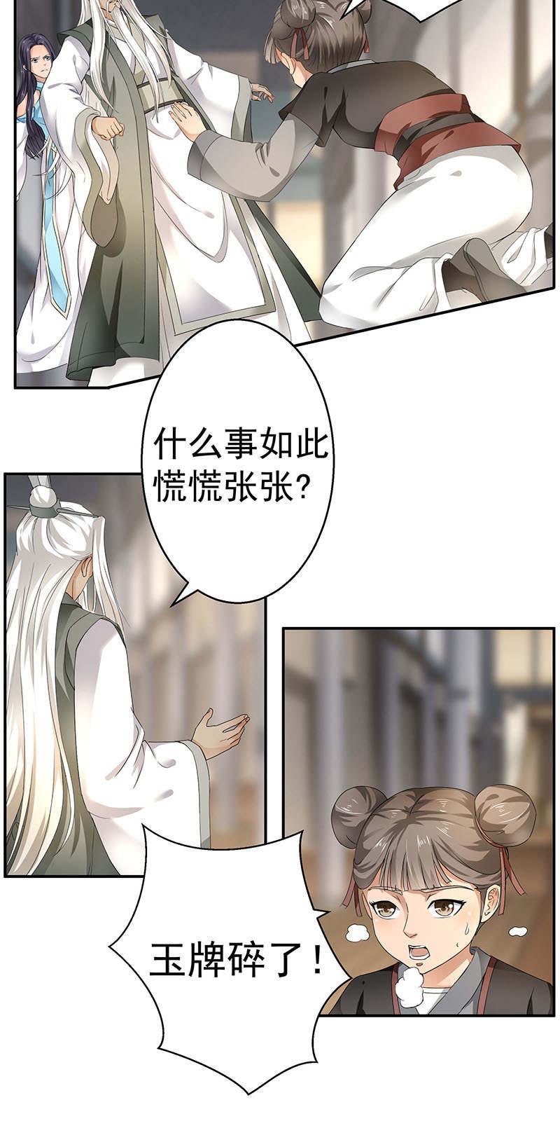 废柴逆天召唤师第13话  好大一口黑锅 第 4