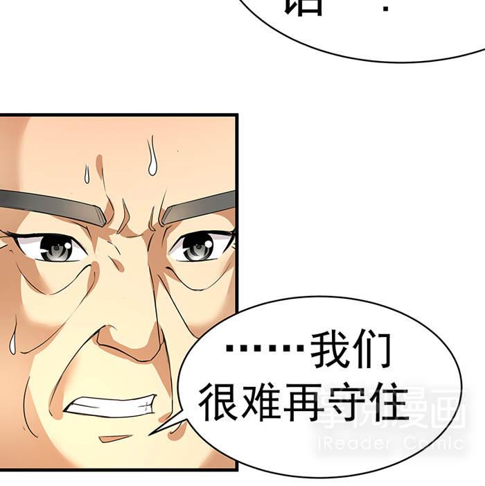 废柴逆天召唤师第7话  驱散兽潮(新M卡来袭) 第 8