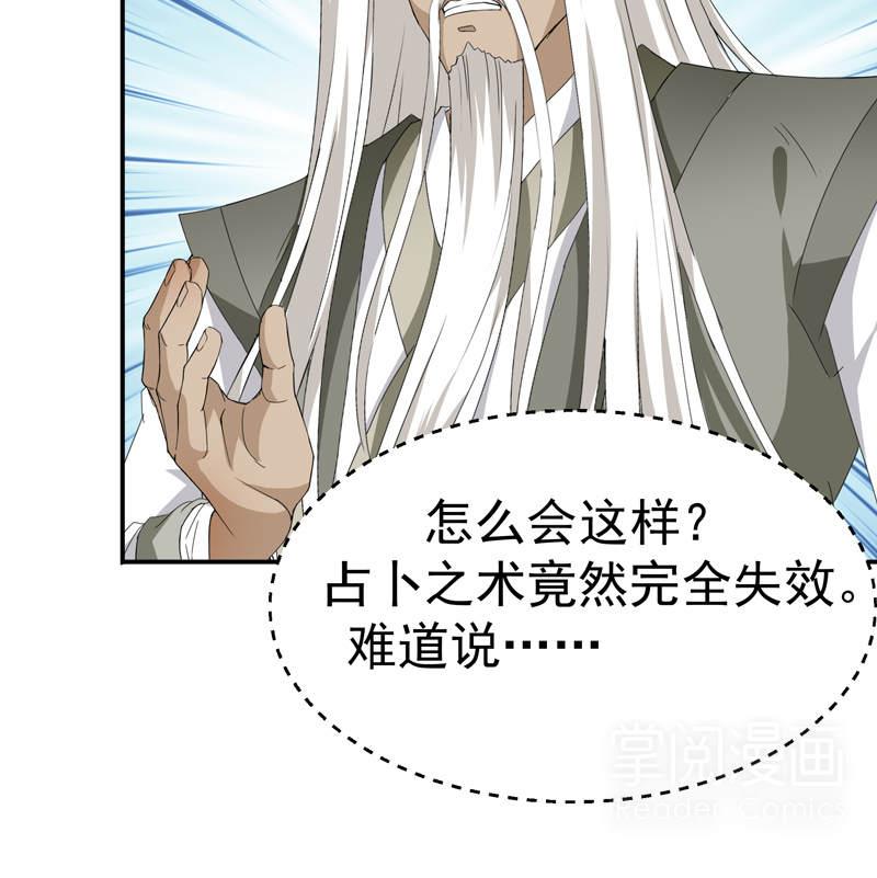 废柴逆天召唤师第31话  金牌新悬赏 第 8