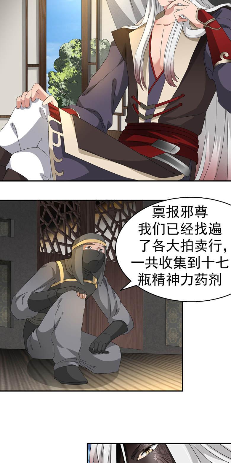 废柴逆天召唤师第31话  金牌新悬赏 第 10
