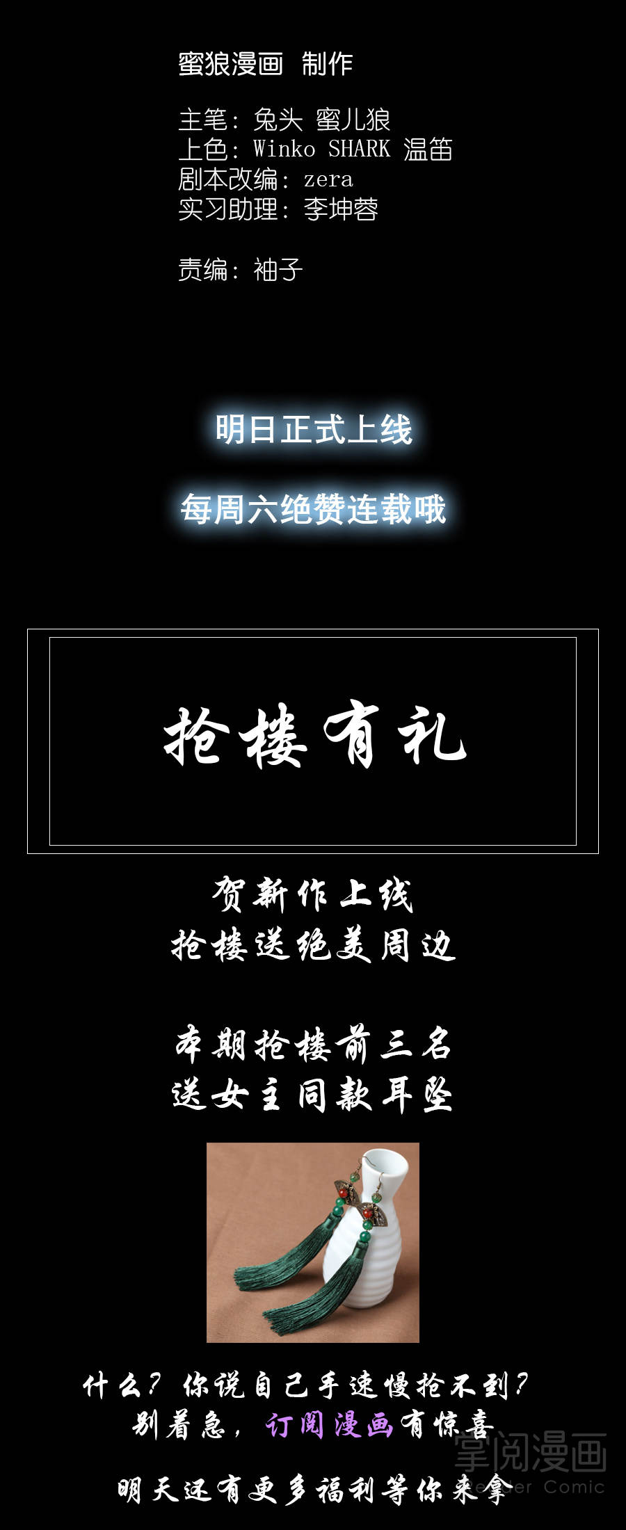 废柴逆天召唤师第1话  预告·快活便好 第 15