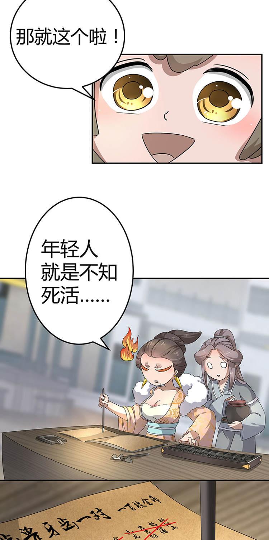 废柴逆天召唤师第26话  剑齿兽任务 第 10