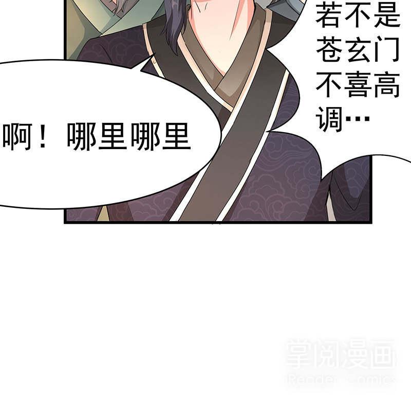 废柴逆天召唤师第7话  驱散兽潮(新M卡来袭) 第 17