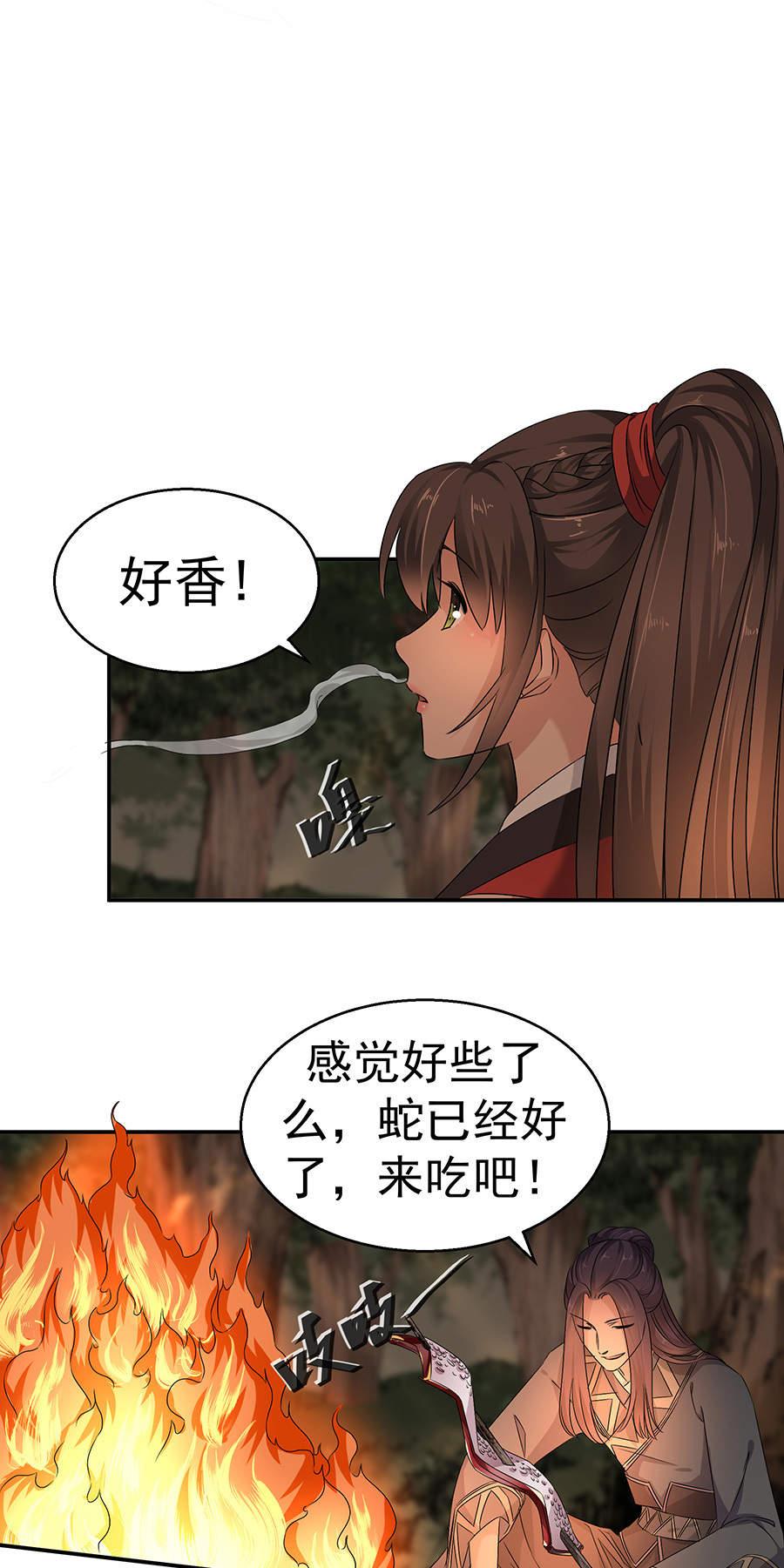 废柴逆天召唤师第22话  极阴之森,佣兵协会 第 7