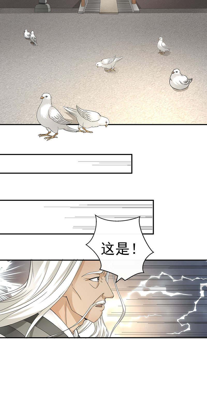 废柴逆天召唤师第13话  好大一口黑锅 第 7