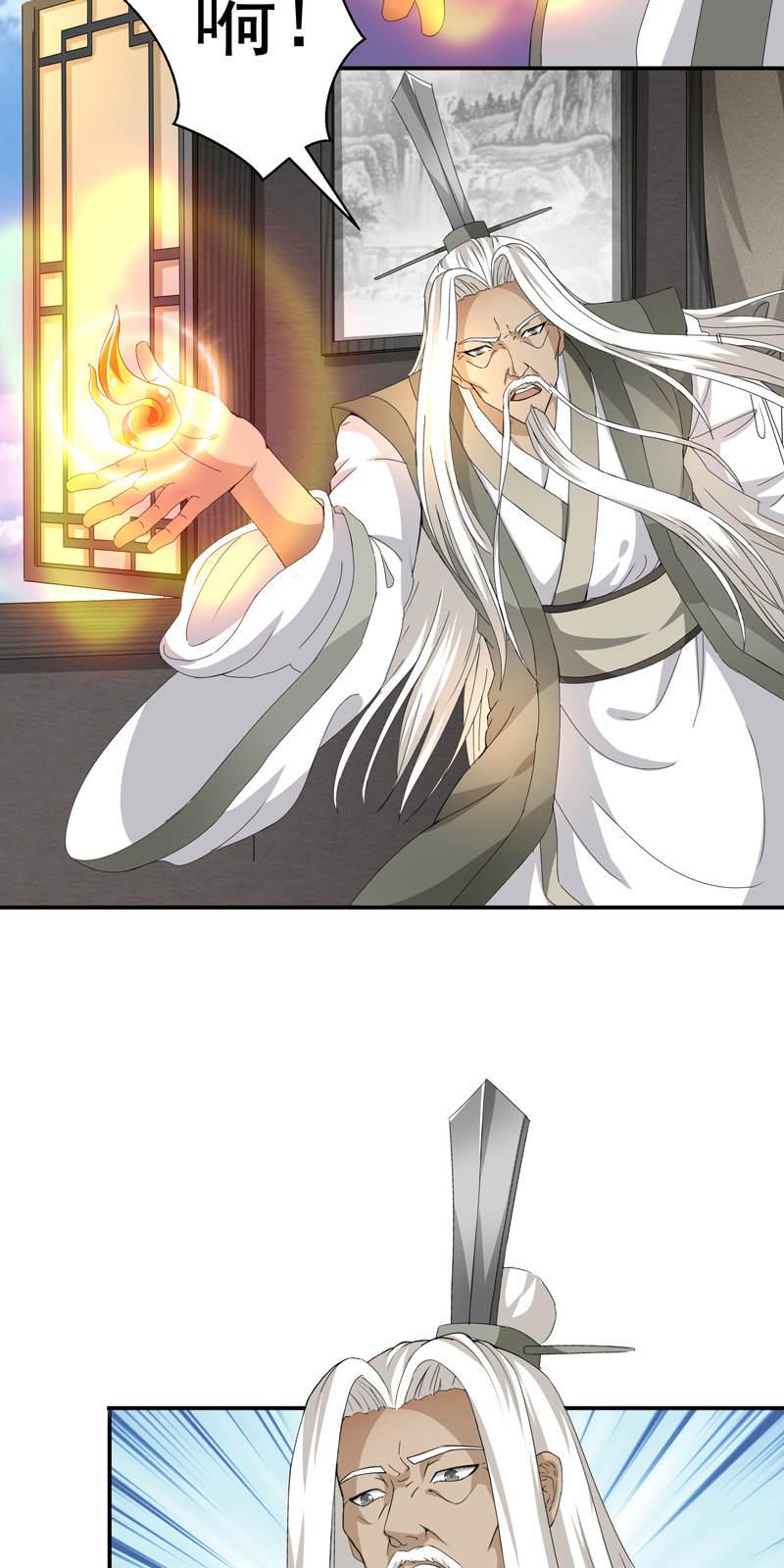 废柴逆天召唤师第31话  金牌新悬赏 第 7
