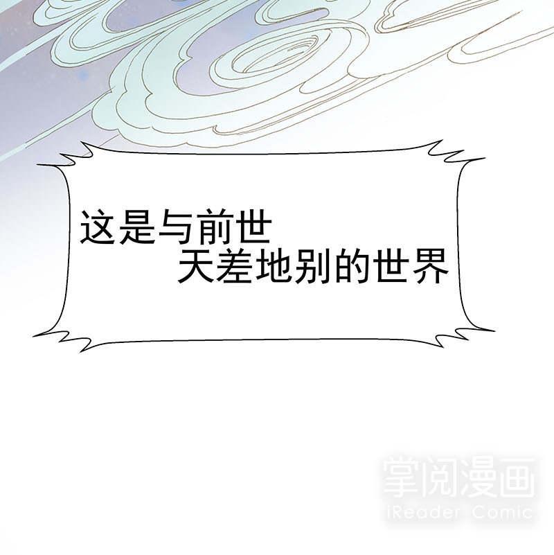 废柴逆天召唤师第2话  棺中少女 第 23