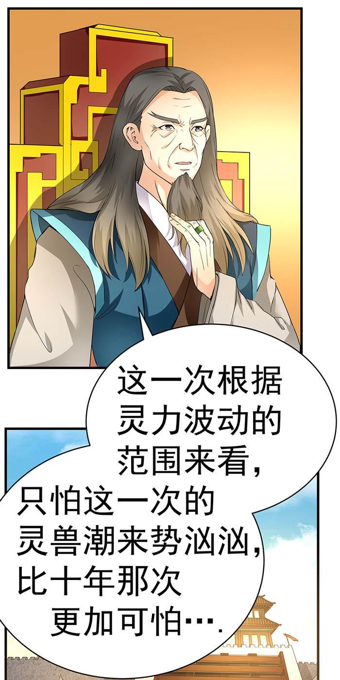 废柴逆天召唤师第7话  驱散兽潮(新M卡来袭) 第 6