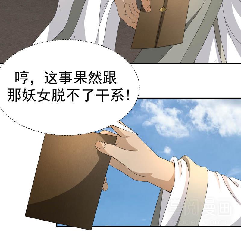 废柴逆天召唤师第31话  金牌新悬赏 第 5