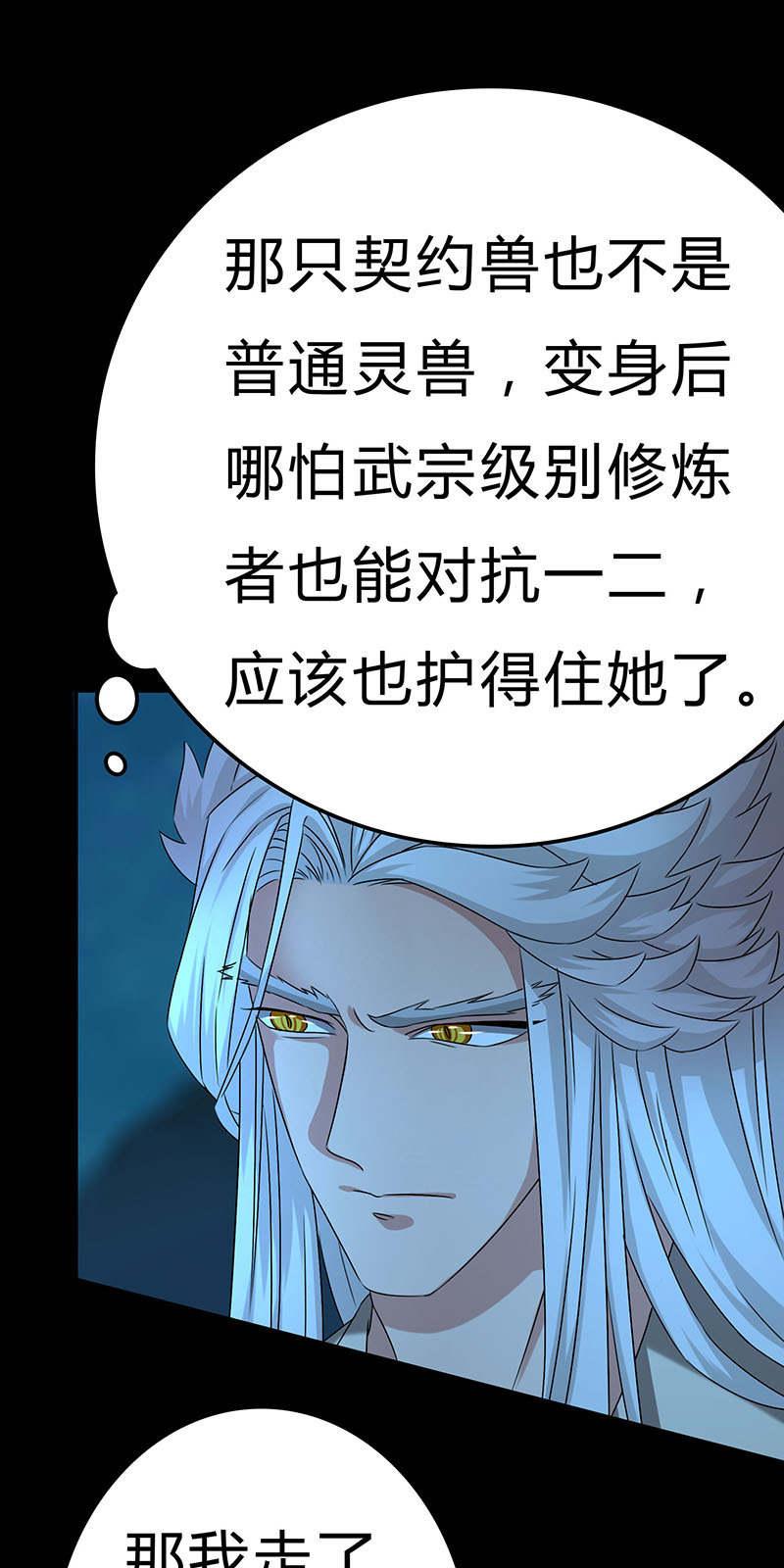 废柴逆天召唤师第17话  苍玄门震动! 第 12