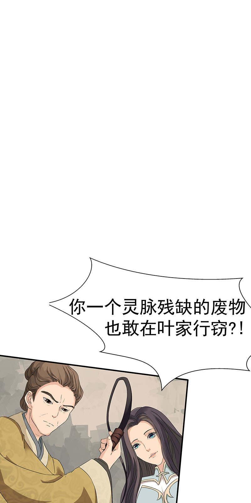 废柴逆天召唤师第2话  棺中少女 第 27