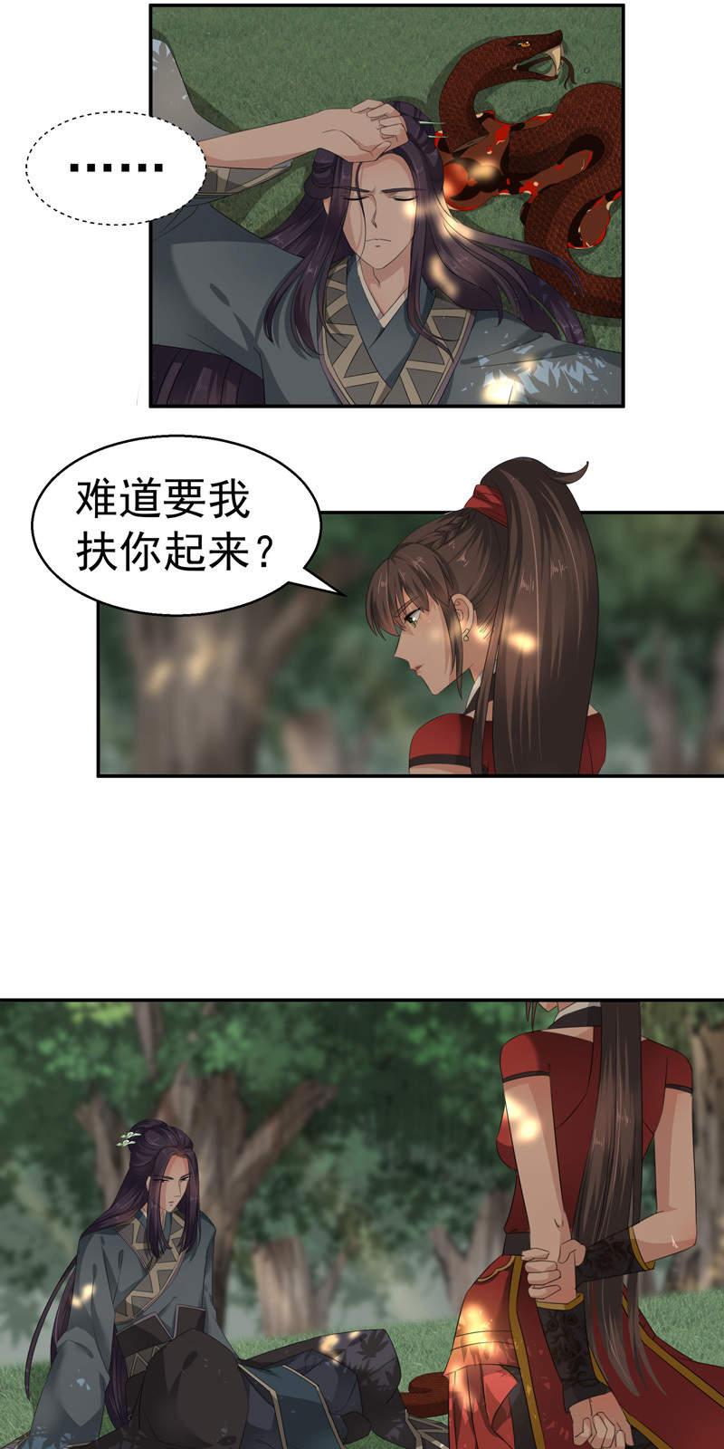 废柴逆天召唤师第21话  沼泽遇蛇王(中秋快乐) 第 9