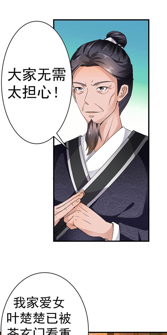 废柴逆天召唤师第7话  驱散兽潮(新M卡来袭) 第 12