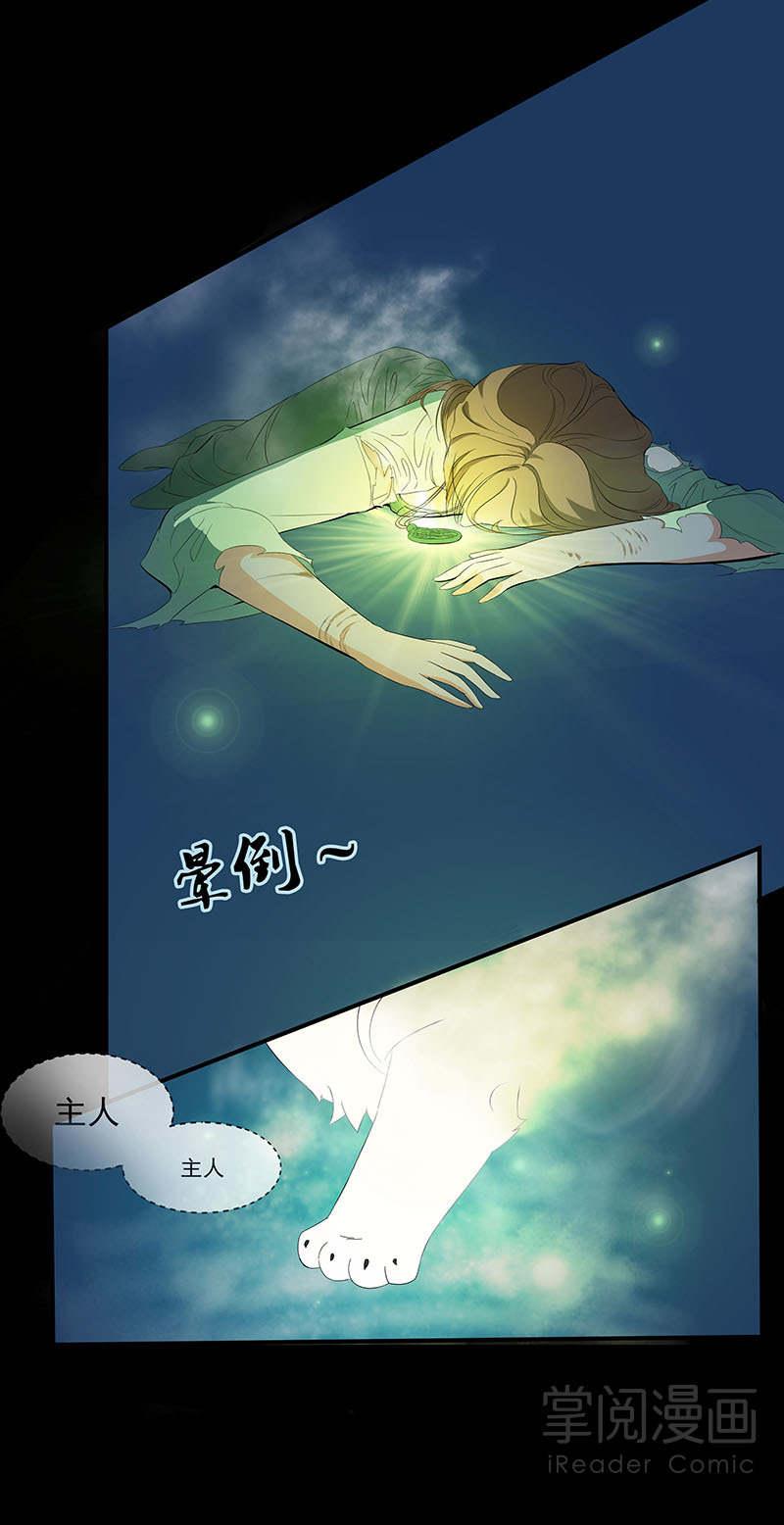 废柴逆天召唤师第2话  棺中少女 第 16