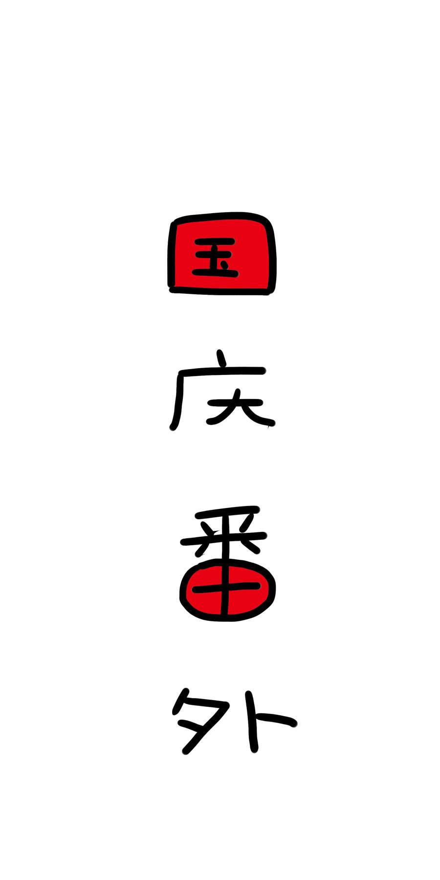 废柴逆天召唤师第24话  国庆番外 第 1