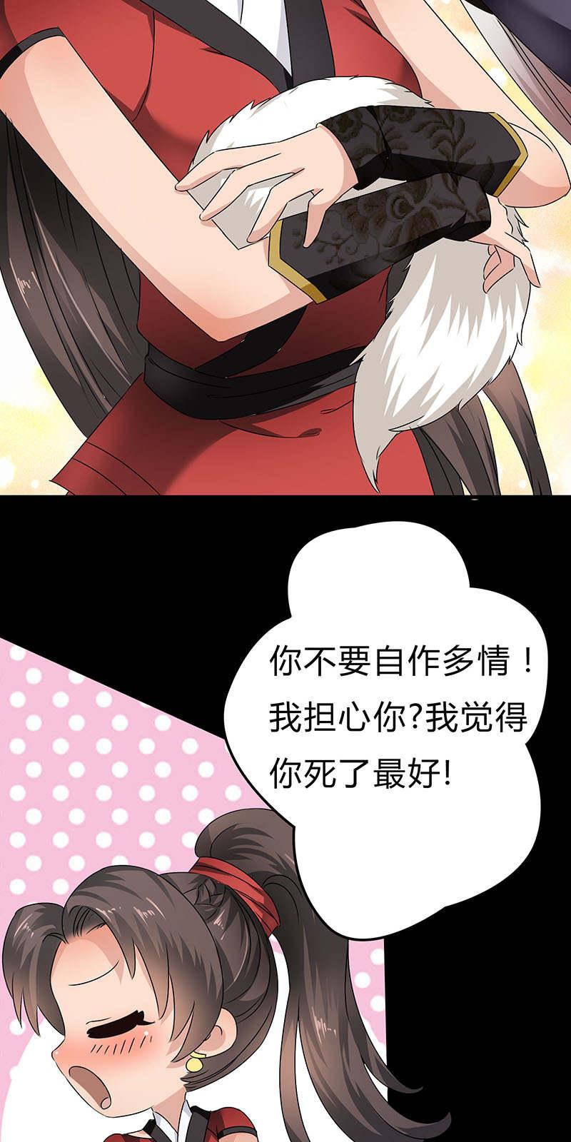 废柴逆天召唤师第17话  苍玄门震动! 第 7