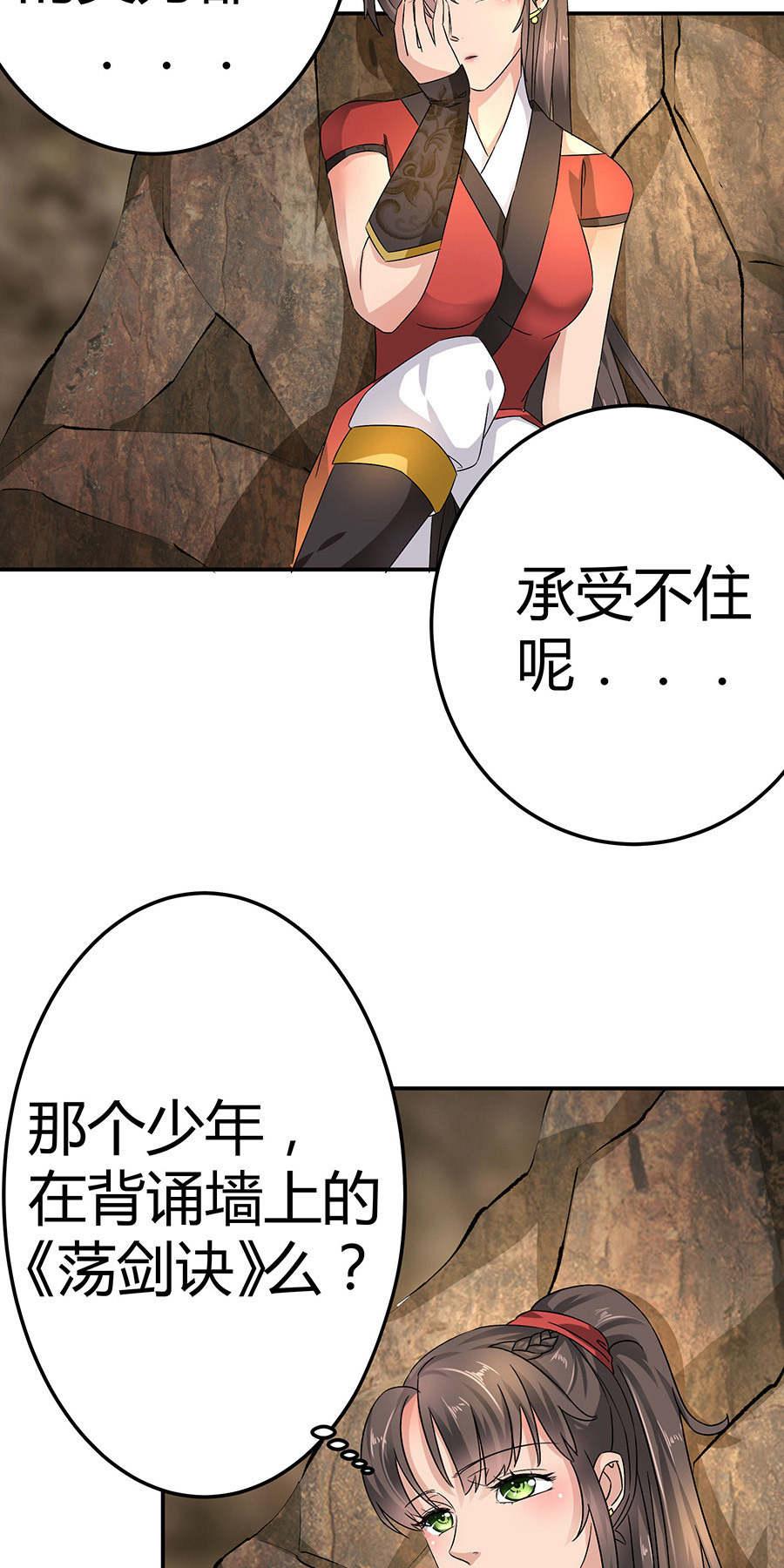 废柴逆天召唤师第20话  剑圣传承,发现秘境 第 4