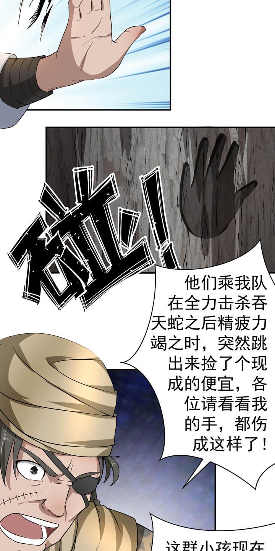 废柴逆天召唤师第29话  强势打脸渣渣队长 第 4
