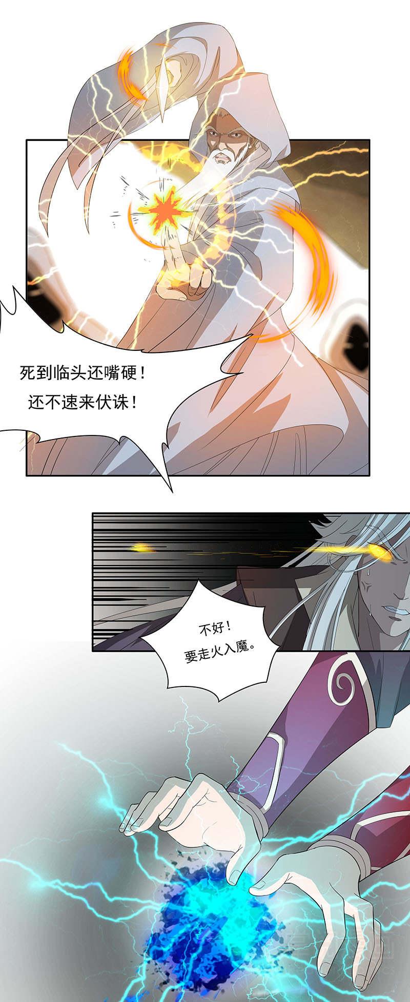 废柴逆天召唤师第3话  误惹邪帝 第 16