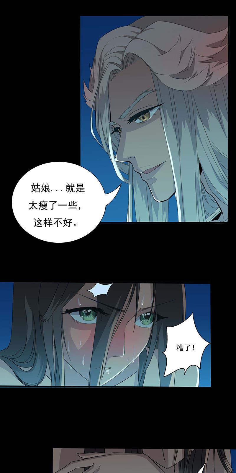 废柴逆天召唤师第3话  误惹邪帝 第 4
