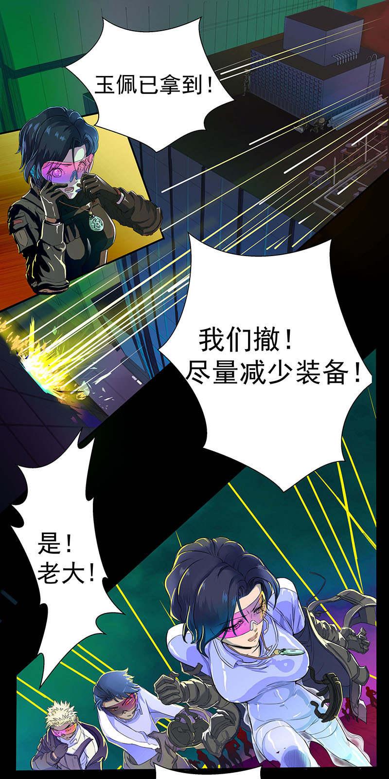 废柴逆天召唤师第2话  棺中少女 第 9
