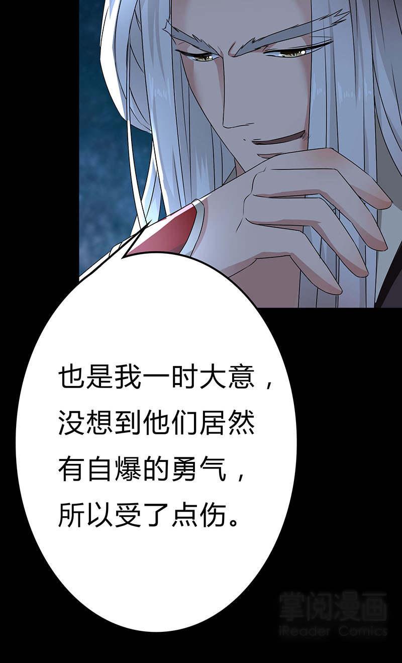 废柴逆天召唤师第17话  苍玄门震动! 第 5