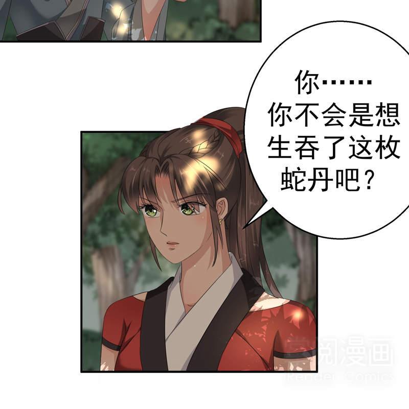 废柴逆天召唤师第21话  沼泽遇蛇王(中秋快乐) 第 11