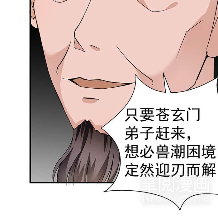 废柴逆天召唤师第7话  驱散兽潮(新M卡来袭) 第 14