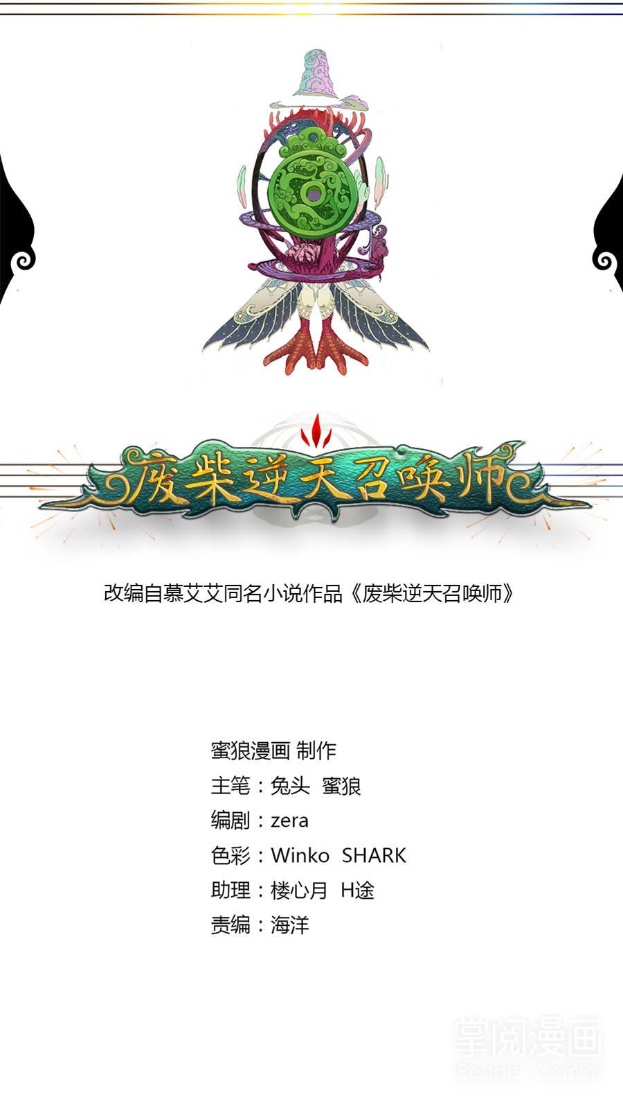 废柴逆天召唤师第21话  沼泽遇蛇王(中秋快乐) 第 2
