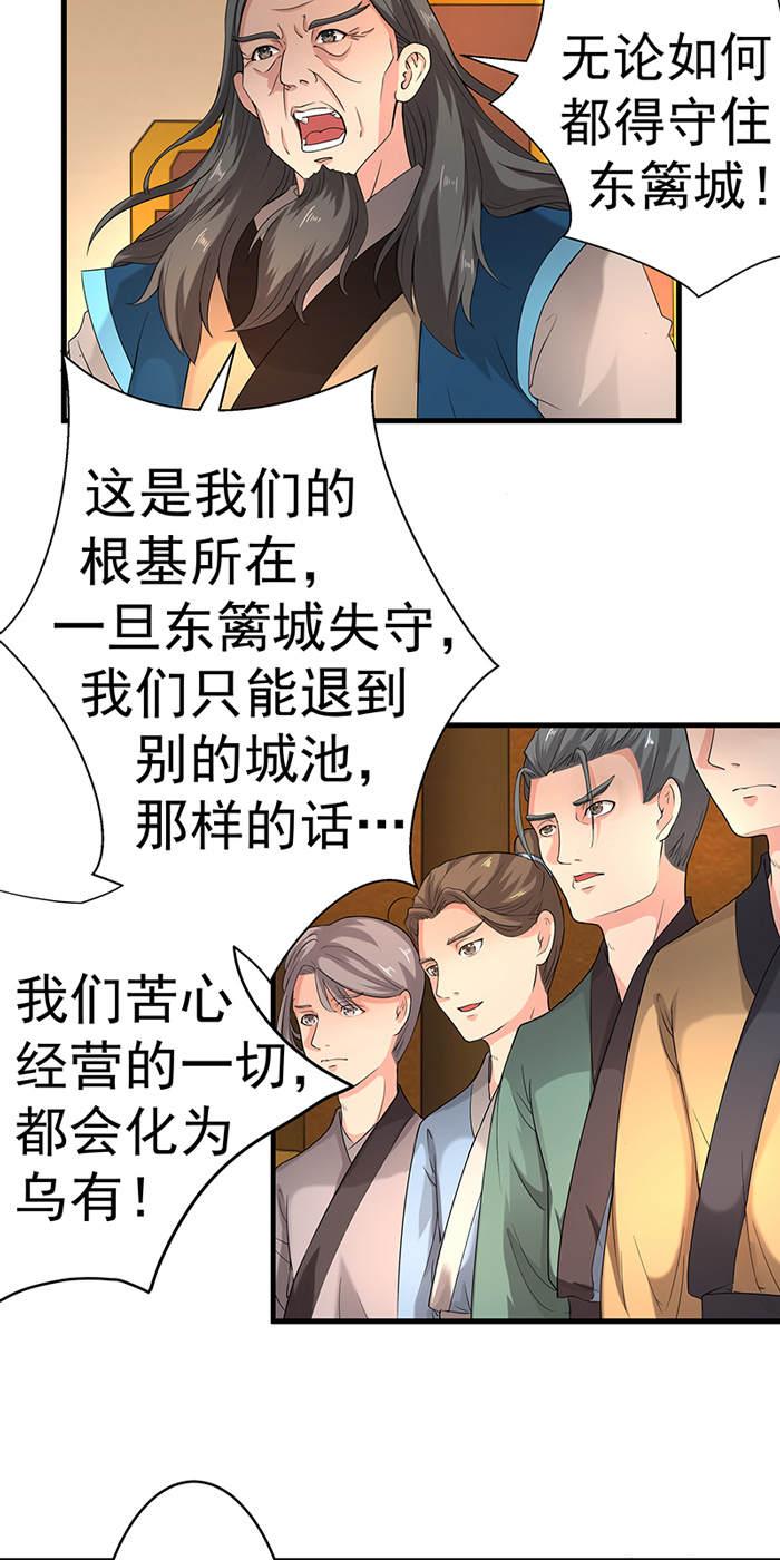 废柴逆天召唤师第7话  驱散兽潮(新M卡来袭) 第 10