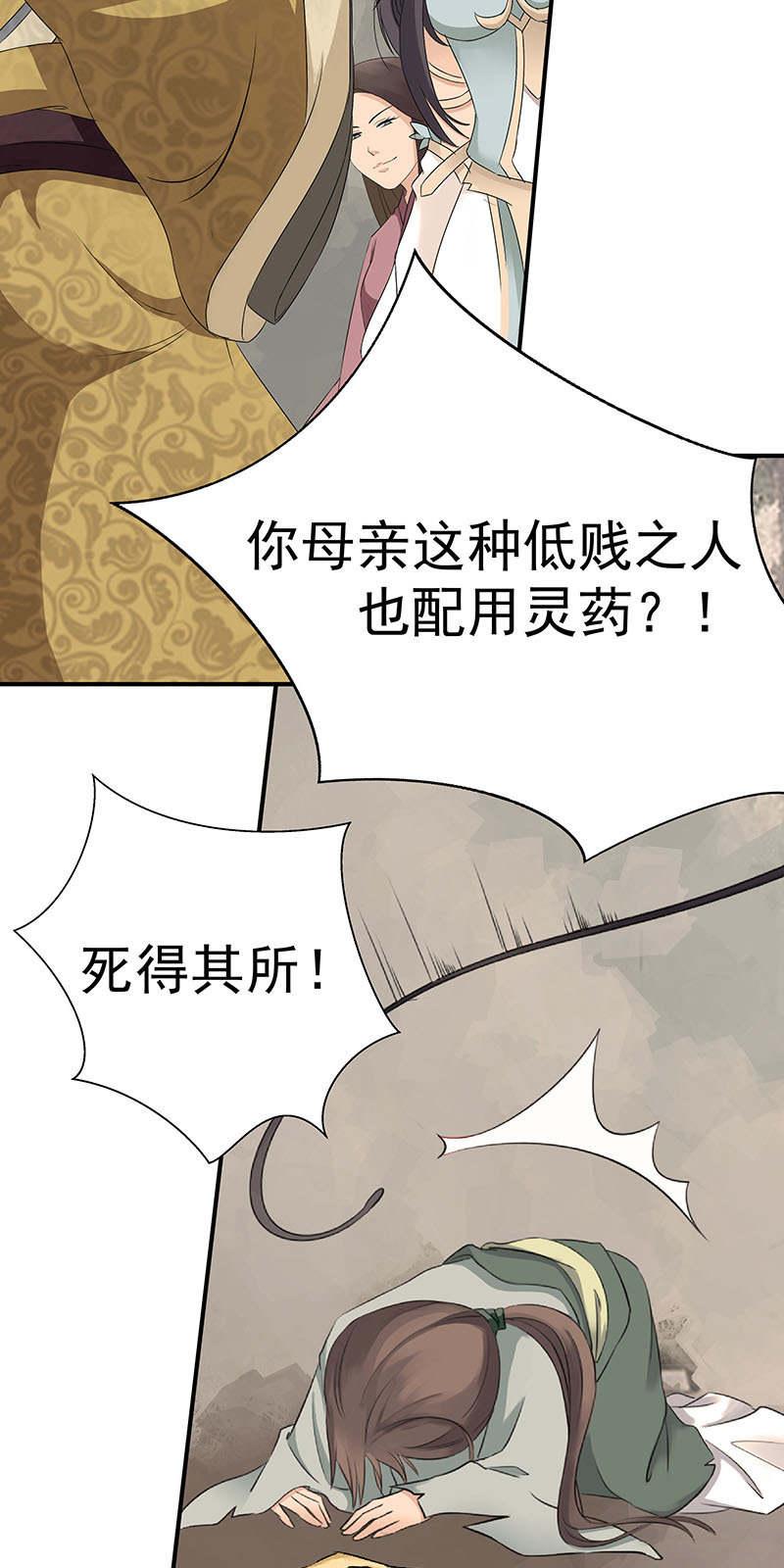 废柴逆天召唤师第2话  棺中少女 第 28