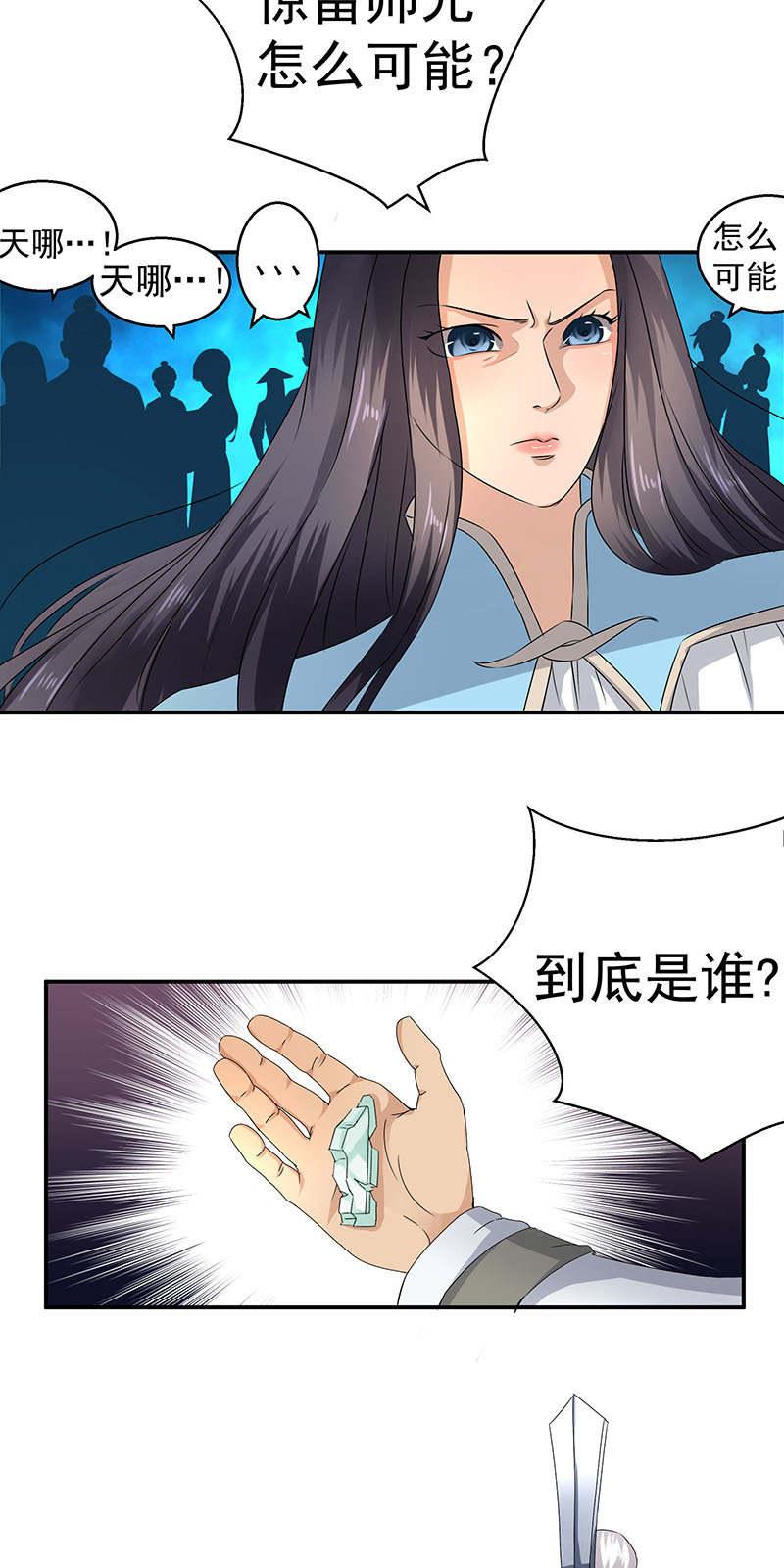 废柴逆天召唤师第13话  好大一口黑锅 第 10