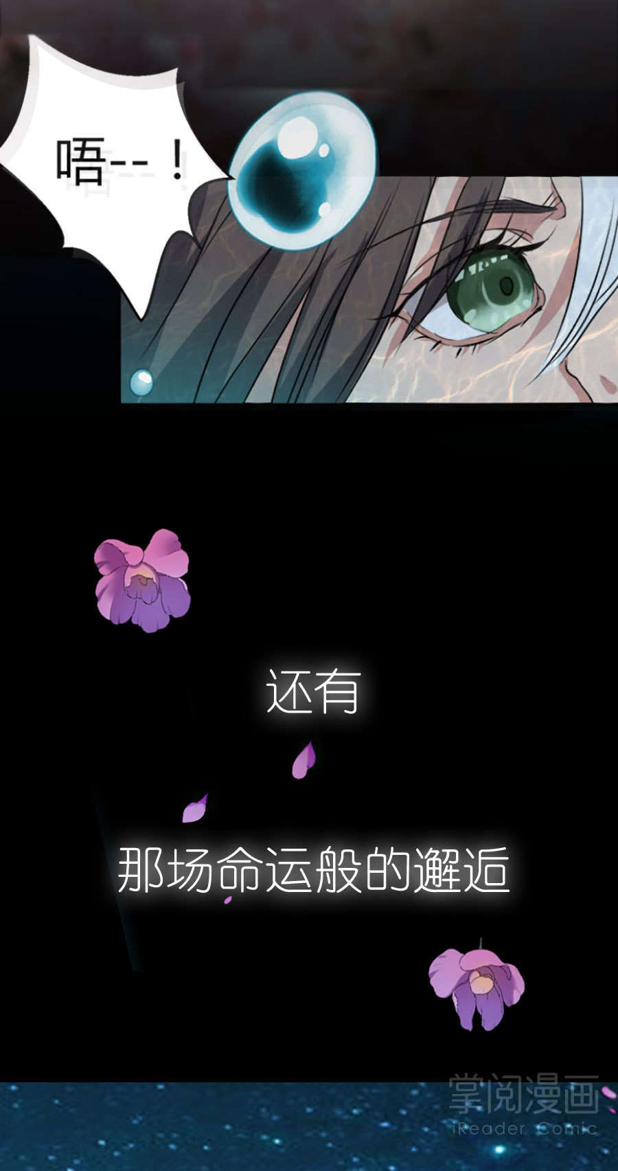 废柴逆天召唤师第1话  预告·快活便好 第 6