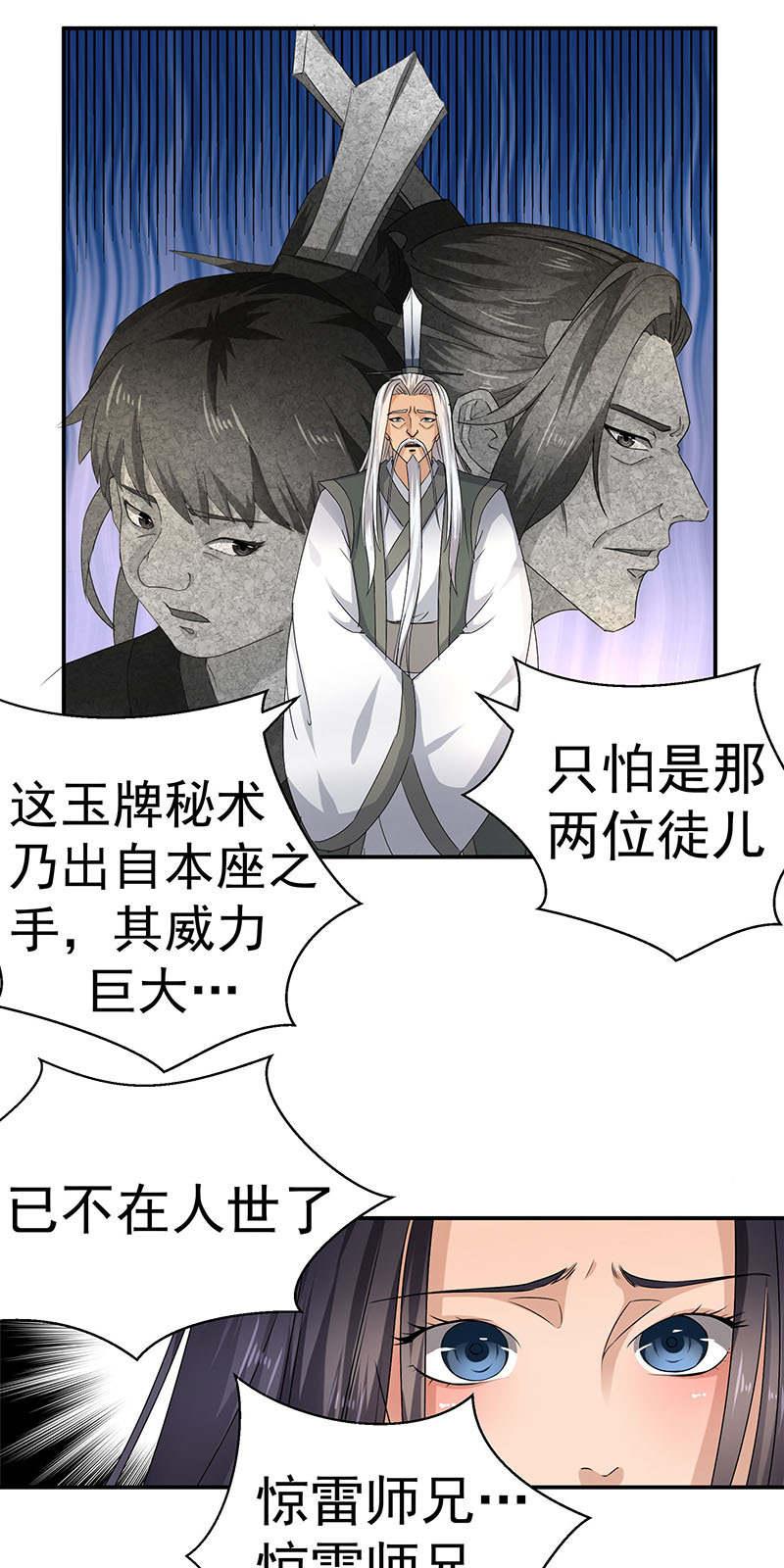 废柴逆天召唤师第13话  好大一口黑锅 第 9