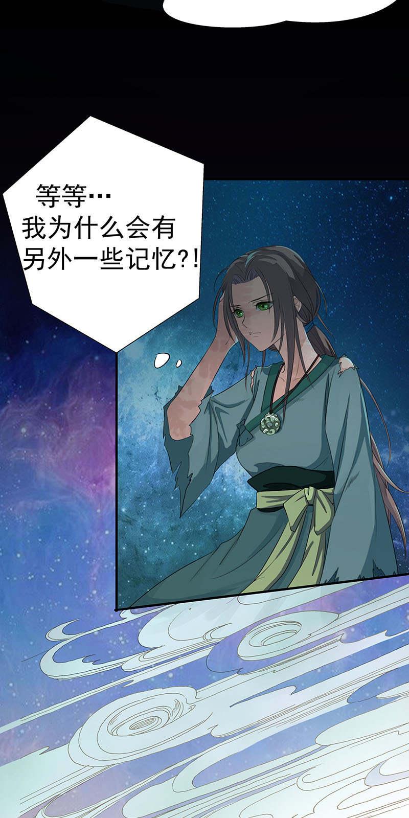废柴逆天召唤师第2话  棺中少女 第 22