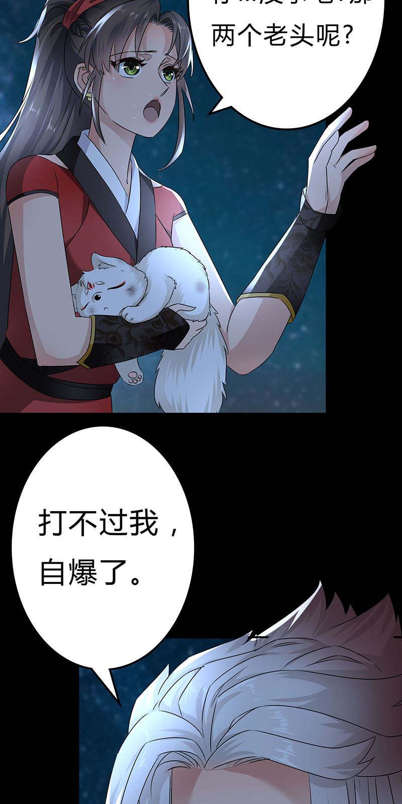 废柴逆天召唤师第17话  苍玄门震动! 第 4