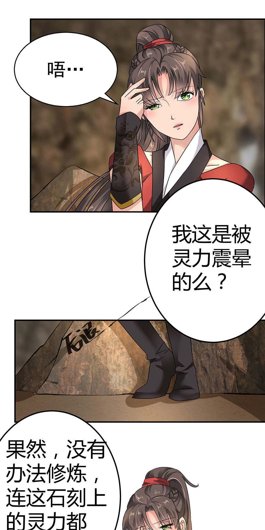 废柴逆天召唤师第20话  剑圣传承,发现秘境 第 3