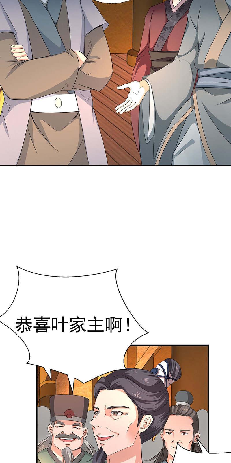 废柴逆天召唤师第7话  驱散兽潮(新M卡来袭) 第 16