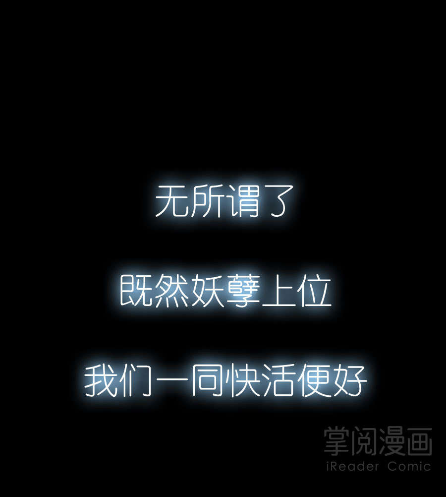 废柴逆天召唤师第1话  预告·快活便好 第 13