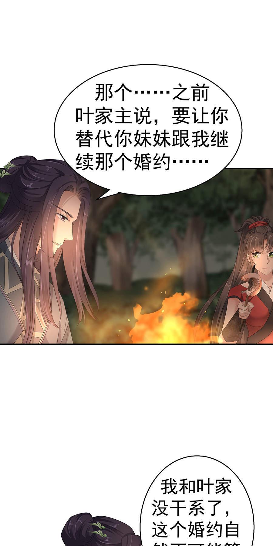 废柴逆天召唤师第22话  极阴之森,佣兵协会 第 9