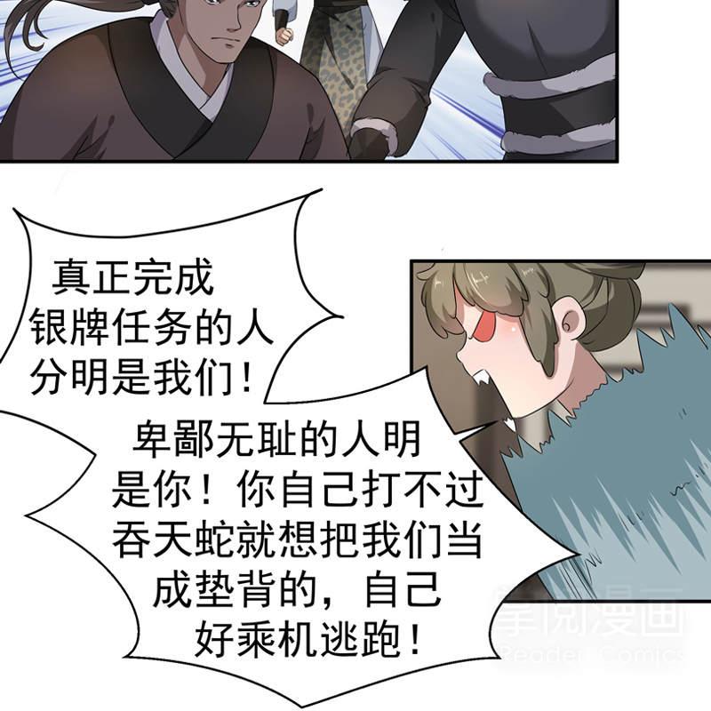 废柴逆天召唤师第29话  强势打脸渣渣队长 第 8