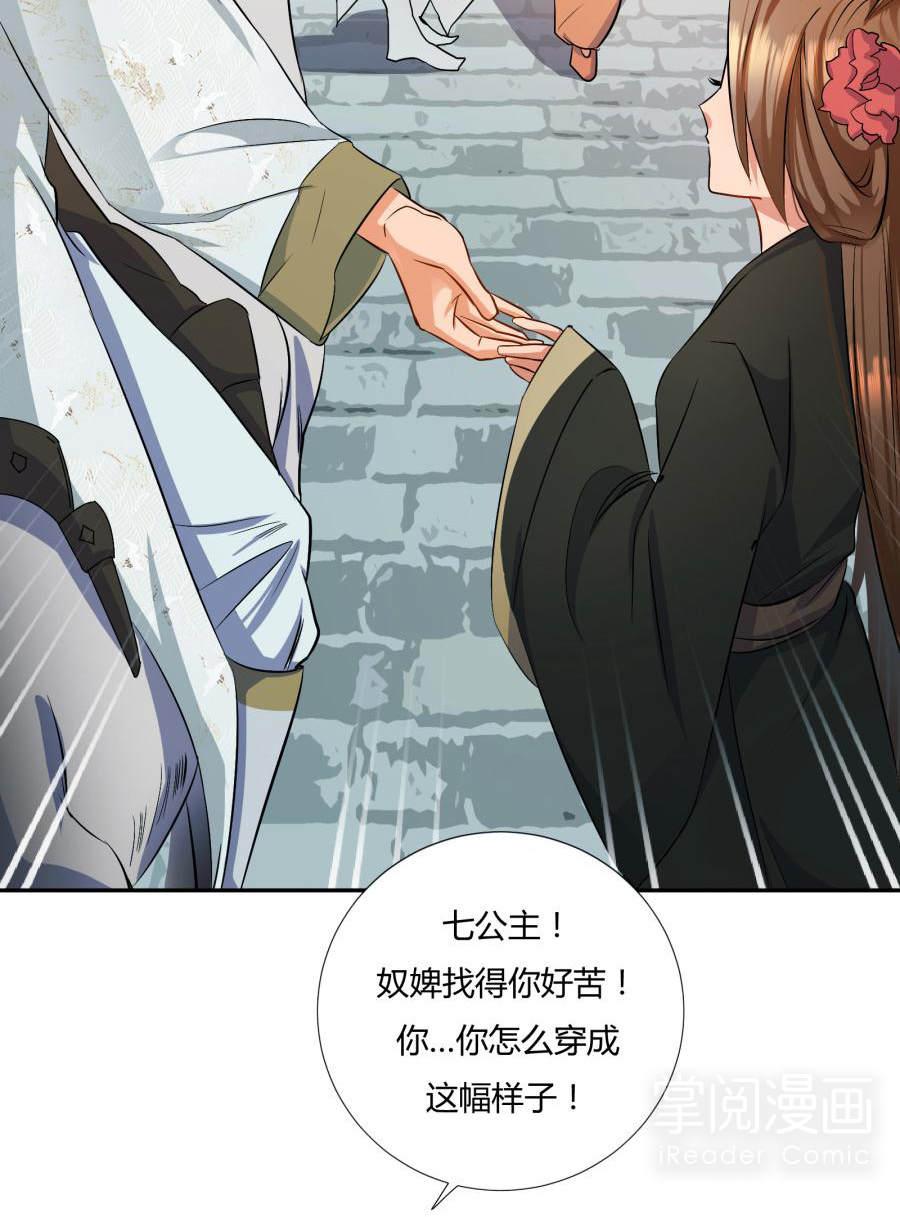 """枭宠医妃第3话  皇姐""""特别的""""爱 第 16"""