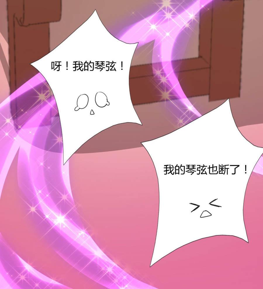 绝色医妃第28话  斗琴争魁! 第 11