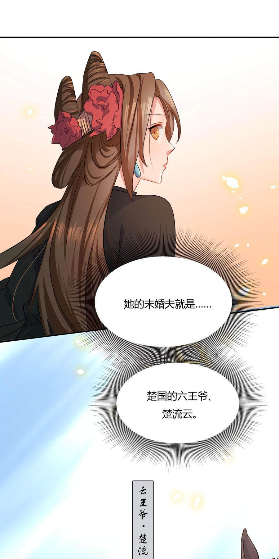 """枭宠医妃第3话  皇姐""""特别的""""爱 第 11"""
